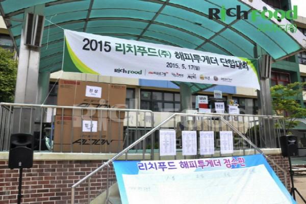 2015년 리치푸드(주) 해피투게더 …