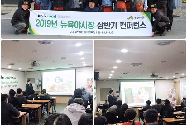[신메뉴 출시]2019 상반기 컨퍼런…